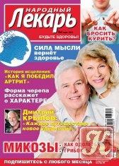 Журнал Книга Народный лекарь № 5 2015