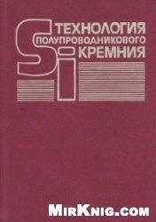Книга Технология полупроводникового кремния