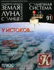Журнал Книга Солнечная система №91 2014
