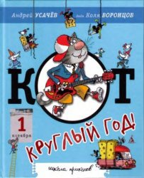 Книга Кот - круглый год
