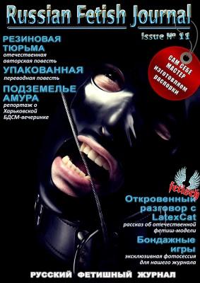 Журнал Журнал Russian Fetish Journal №11 (2010)