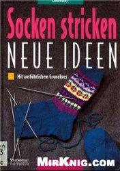 Книга Socken stricken. Neue Ideen. Mit ausführlichem Grundkurs