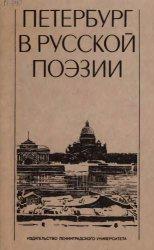 Петербург в русской поэзии XVIII - начало XX века