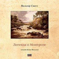 Книга Легенда о Монтрозе (Аудиокнига)