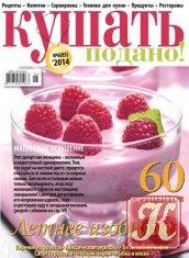 Журнал Книга Кушать подано № 6 июнь 2014