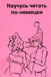 Книга Научусь читать по-немецки