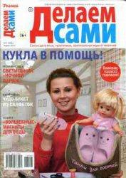 Журнал Делаем сами. Толока №7 2013