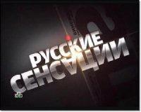 Русские сенсации. Жируют-2 (25.06.2011) SATRip avi 501,57Мб