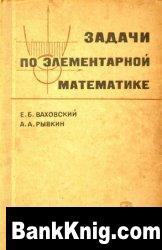 Книга Задачи по элементарной математике