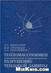 Книга Тепломассообмен, термохимическое и термоэрозионное разрушение тепловой защиты