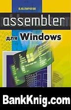 Книга Ассемблер для Windows