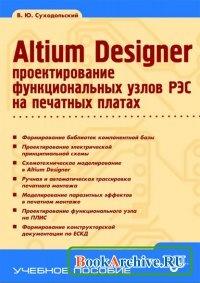 Книга PDF, схемотехника, аппаратура, проектирование, учебники, Altium Designer