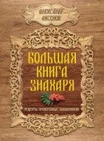 Книга Большая книга знахаря. Рецепты, проверенные поколениями
