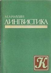 Книга Лингвистика
