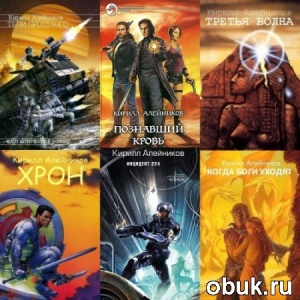 Книга Кирилл Алейников - Сборник книг (11 шт)