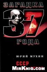 Аудиокнига СССР имени Берия (аудиокнига)