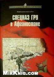 Книга Спецназ ГРУ в Афганистане
