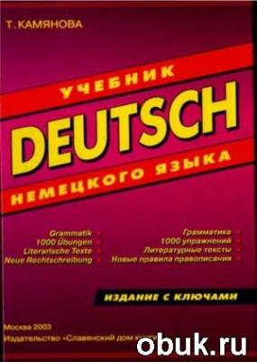 Книга Учебник немецкого языка