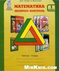 Книга Математика. Экспресс-контроль. 1 класс. Рабочая тетрадь