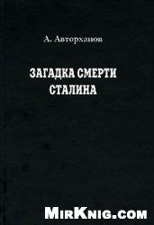 Книга Загадка смерти Сталина