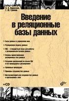 Книга Введение в реляционные базы данных
