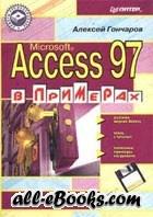 Книга Access 97 в примерах