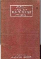 Книга Культура и обработка лекарственных, душистых и технических растений