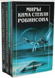 Книга Миры Кима Стенли Робинсона в 3 томах