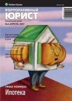 Книга Корпоративный юрист №1-12 2007 pdf 71Мб