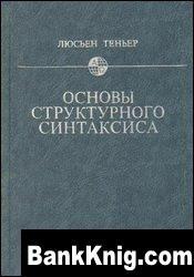 Книга Основы структурного синтаксиса djvu 4,74Мб