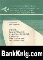 Книга Основы планирования и моделирования в теории инженерного эксперимента djvu 2,2Мб