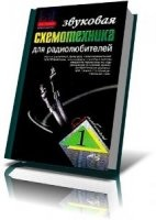 А. А. Петров - Звуковая схемотехника для радиолюбителей pdf 14,6Мб