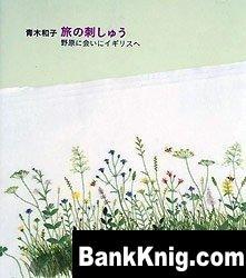 Kazuko Aoki embroidery trip - to the UK to see the fields pdf (rar+3%) 36,1Мб