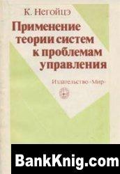 Книга Применение теории систем к проблемам управления djvu 2,56Мб