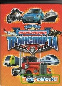 Книга Большая энциклопедия транспорта.