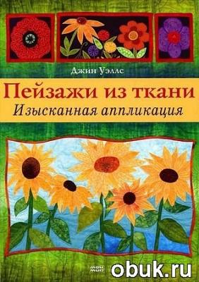 Книга Пейзажи из ткани. Изысканная аппликация
