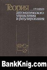 Книга Теория автоматического управления и регулирования djvu в архиве 5,55Мб