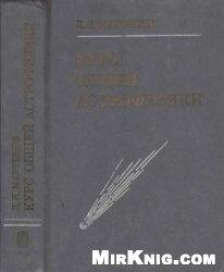 Книга Курс общей астрофизики