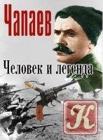 Книга Искатели. Чапаев. Человек и легенда