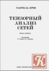 Книга Тензорный анализ сетей