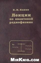 Книга Лекции по квантовой радиофизике