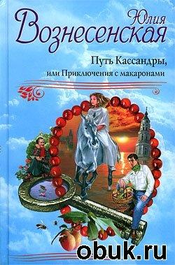 Книга Юлия Вознесенская - Путь Кассандры, или Приключения с макаронами (аудиокнига)