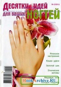 Журнал Десятки идей для ваших ногтей. №2 2012.