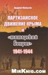 Книга Партизанское движение Крыма и татарский вопрос 1941-1944 гг