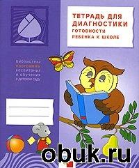 Книга Тетрадь для диагностики готовности ребенка к школе: Пособие для педагогов дошкольных учреждений