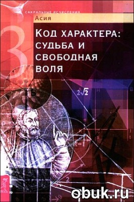 Книга Код характера. Судьба и свободная воля