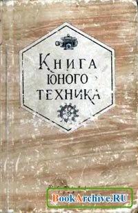 Книга юного техника.