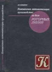 Книга Комплексная автоматизация производства на базе роторных линий