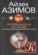 Книга Путеводитель по науке