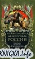 Книга Неофициальная история России. Крушение великой империи